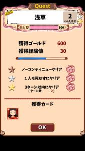 東京浅草リザルト