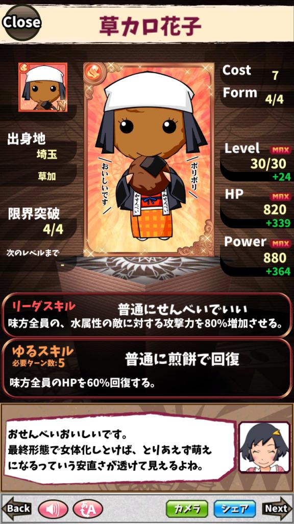 草カロ花子