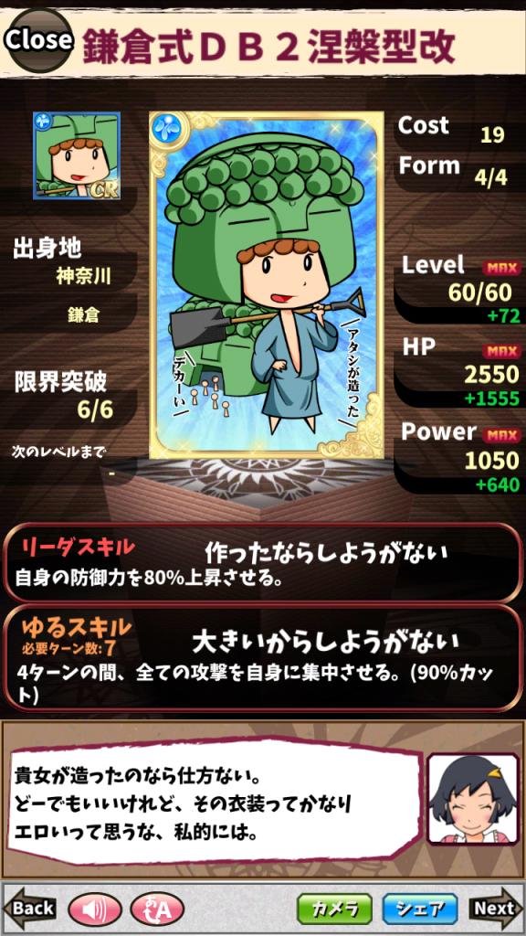 鎌倉式DB2涅槃型改