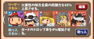 裏父島Tweet1