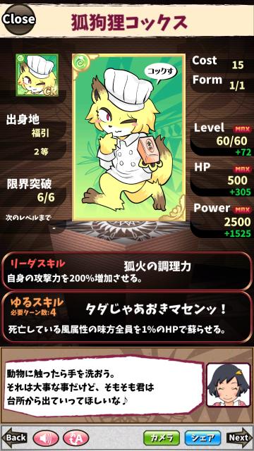 狐狗狸コックス