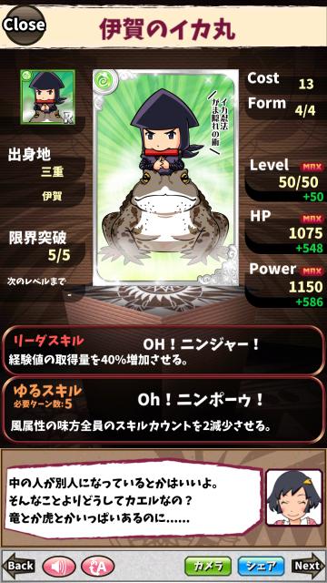 伊賀のイカ丸