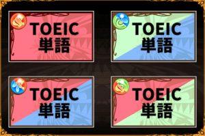 TOEICステージパネル