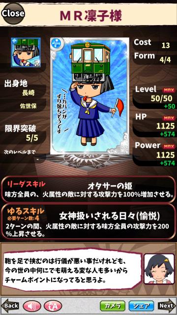 MR凜子様