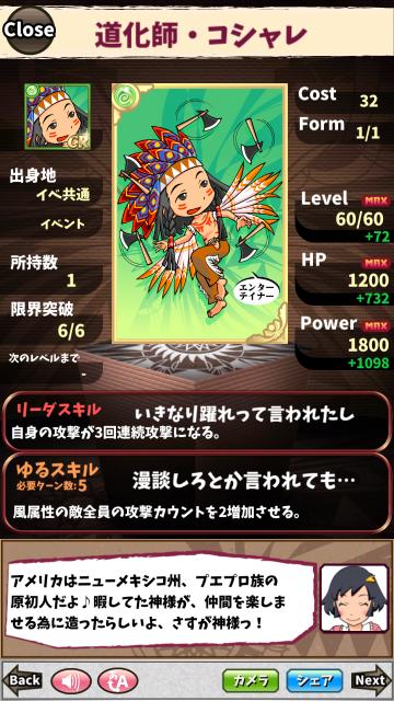 道化師・コシャレ