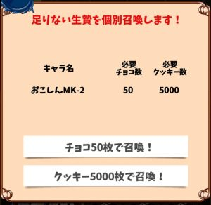 おこしんMK-2召喚