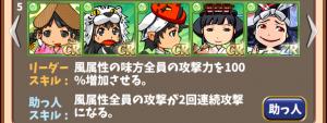 裏千葉デッキ1