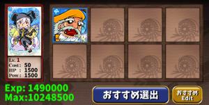 水戸Come On!経験値