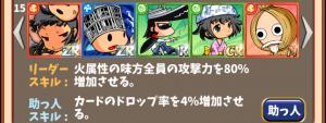 裏熊本デッキ1