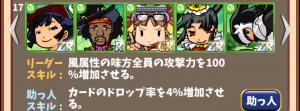 裏福島デッキ1