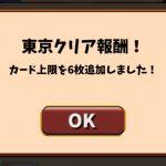 関東カード上限UP