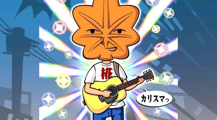 輝け☆椛マン!