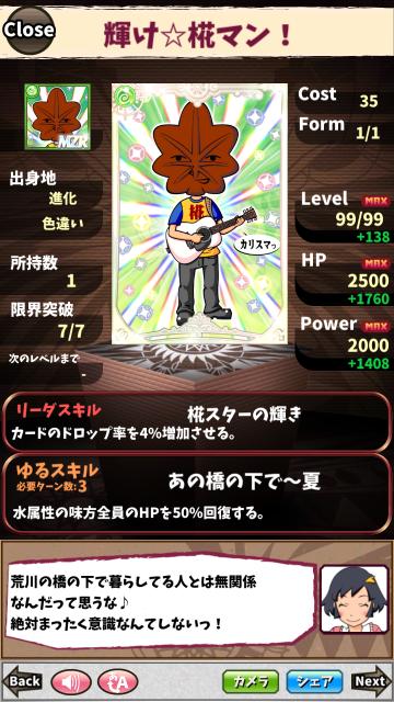 輝け☆椛マン!(色違い)