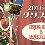 復刻クリスマス協力イベント