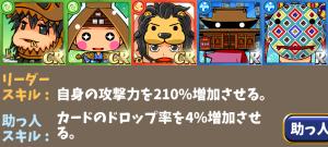 米倉家6ドロ4デッキ