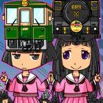 C・C☆電車姫