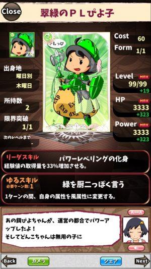 翠緑のPLぴよ子