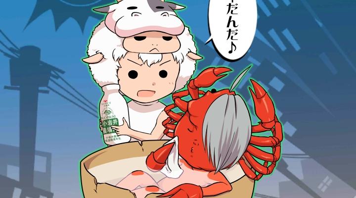 羊蟹☆こ祝いくん