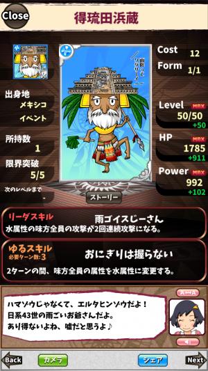 得琉田浜蔵