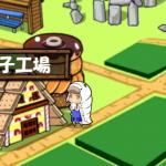 お菓子工場EC