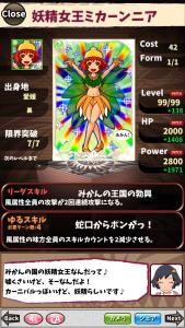 妖精女王ミカーンニア