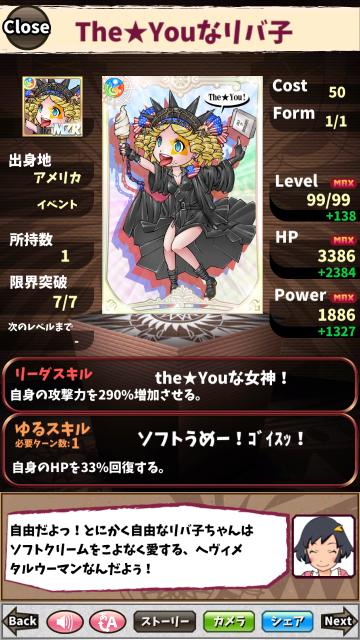 The★Youなリバ子