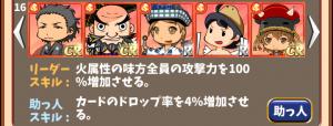 裏埼玉デッキ1