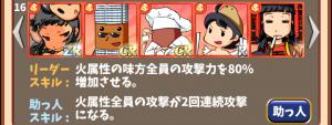 裏埼玉デッキ2