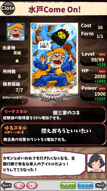 水戸Come On!