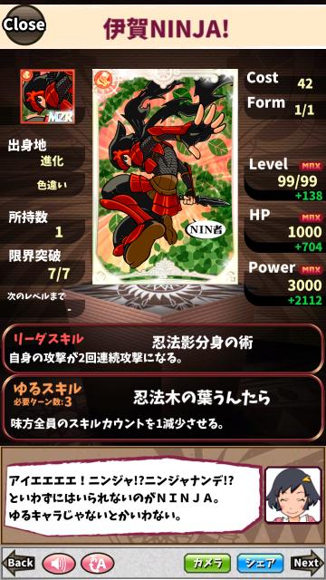 伊賀NINJA!(色違い)