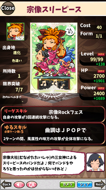 宗像スリーピース(色違い)