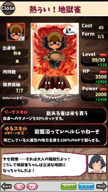 熱ぅい!地獄雀