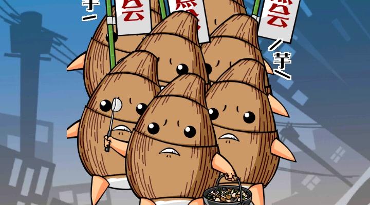 芋煮千十郎