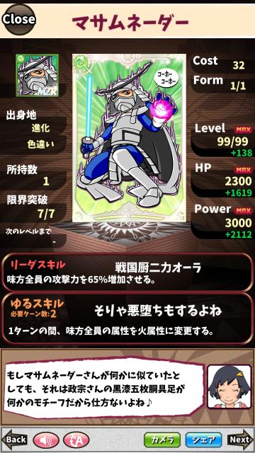 マサムネーダー(色違い)
