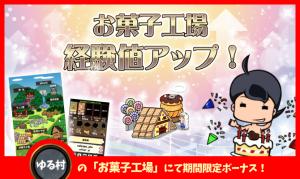 お菓子経験値2倍キャンペーン