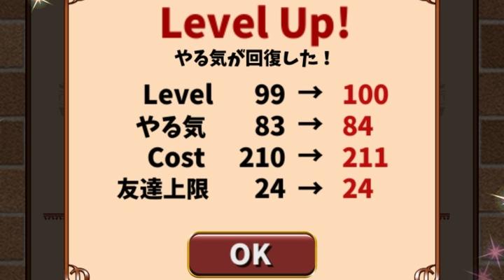プレイヤーレベル100