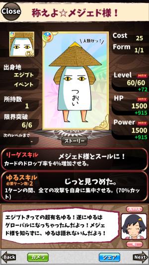 称えよ☆メジェド様!