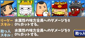 米倉家8三冠デッキ