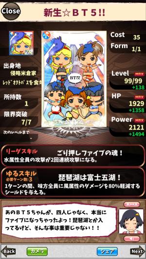 新生☆BT5!!