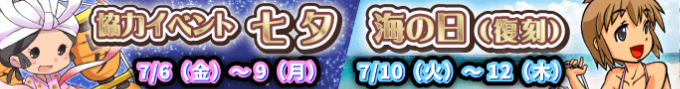七夕協力イベントバナー