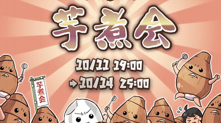 芋煮会協力イベントEC