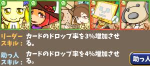 発音記号キャラ図鑑3デッキ1