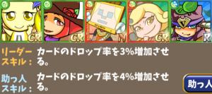 発音記号キャラ図鑑4デッキ2