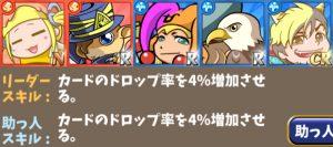 発音キャラ図鑑5デッキ2