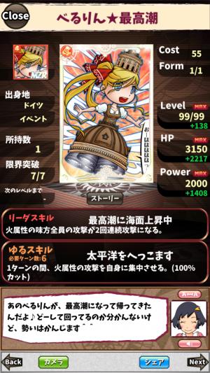べるりん★最高潮