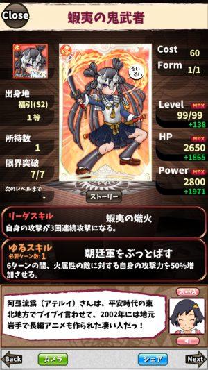 蝦夷の鬼武者