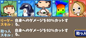 米倉家22デッキ