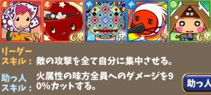 米倉家25三冠デッキ1