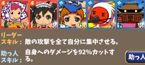 米倉家25二冠デッキ1