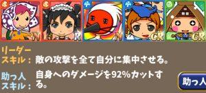 米倉家25三冠デッキ2
